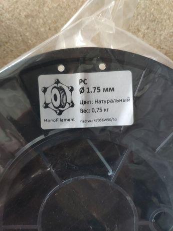 PC пластик 1.75мм Monofilament натуральный 0,75кг