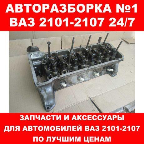 Головка блока цилиндров ГБЦ (в сборе) для двигателя ВАЗ 2101-2107