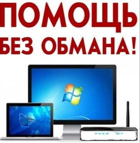 ВЫЕЗД-КАЧЕСТВО Ремонт компьютеров Установка Windows Чистка ноутбуков