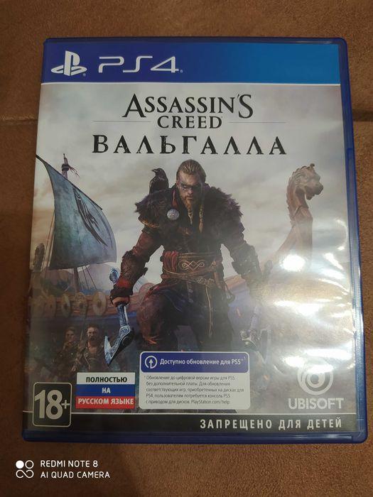 Assassin's Creed Valhalla PS4/PS5 русская версия Кременчуг - изображение 1