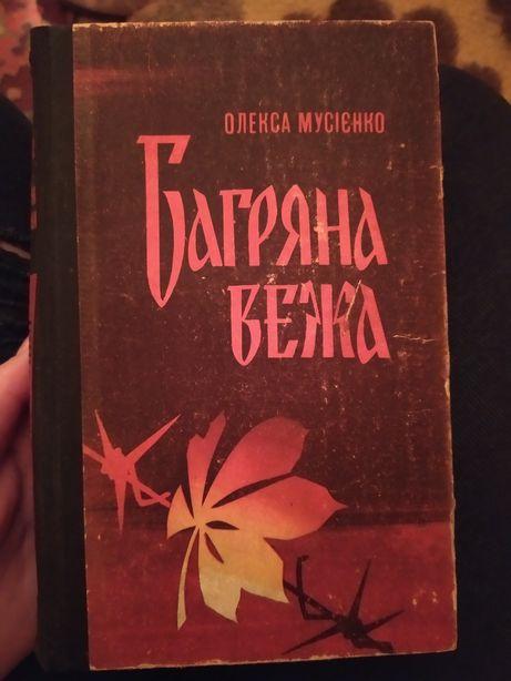 """Олекса Мусієнко """"Багряна Вежа"""""""