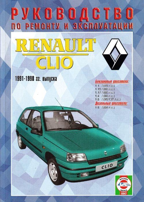 Renault Clio (Рено Клио). Руководство по ремонту и эксплуатации. Книга Гусаровка - изображение 1