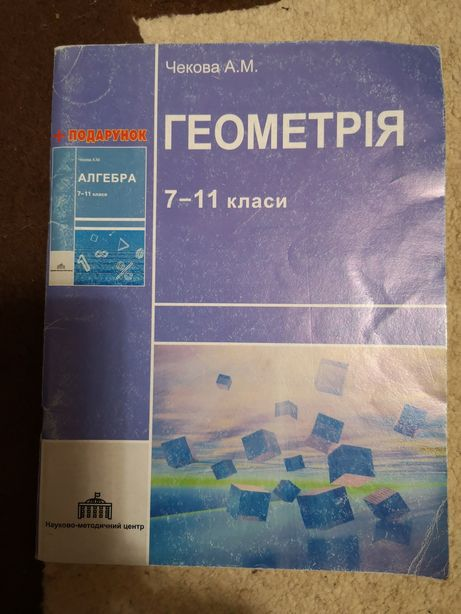 Геометрія в таблицях. 7-11класи.