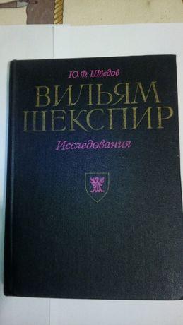 Ю.Ф.Шведов. Вильям Шекспир Исследования.