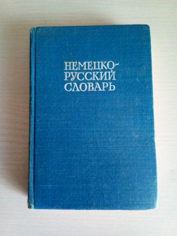 """Книга """"Немецко-русский словарь"""" Рахманова И.В."""