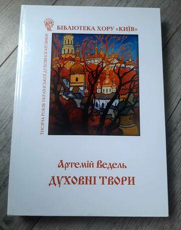 Артемій Ведель. Духовні твори. 2007 р.
