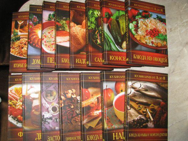 """Серия книг"""" Кулинария от А до Я. 15 книг."""