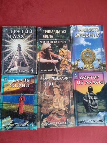 Лобсанг Рампа,книги в мягком переплёте ,,цена за одну книгу
