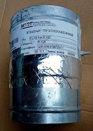 Клапан противопожарный  FL-10-1/A FI 125 Hidria IMP Klima
