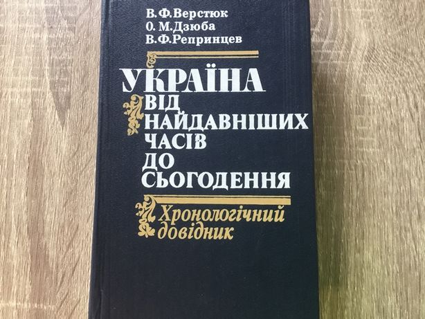 Верстюк В.Ф. та ін. Україна від найдавніших часів до сьогодення.