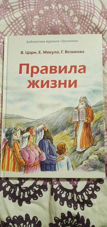 Христианская книга Правила жизни