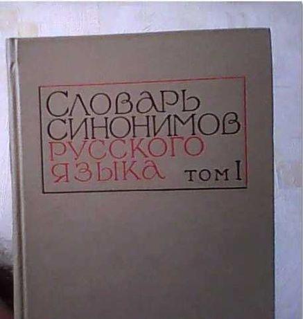 Продам словарь синонимов двухтомный