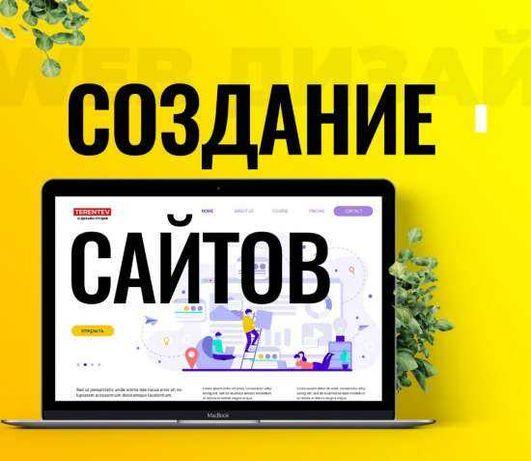 Создание сайтов под ключ, интернет магазин, корпоративный  от 300 грн