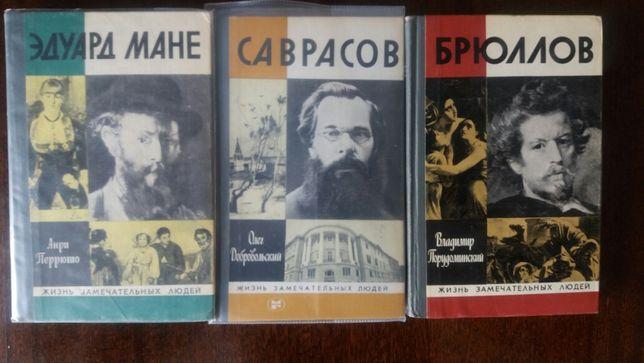 Книги ЖЗЛ художники: Мане, Брюллов, Саврасов