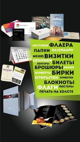 Цифровая печать: визитки, флаеры, билеты, бланки, меню