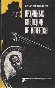 продам книгу Виталия Гладкого