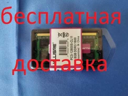 НОВАЯ 8 GB DDR3 1600 Mhz ДЛЯ НОУТБУКА, 8гб ддр3 бесплатная доставка