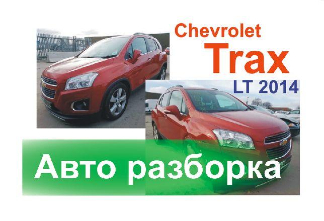 Разборка Chevrolet Trax LT 2014 шрот шевроле тракс, трэкер tracker б.у