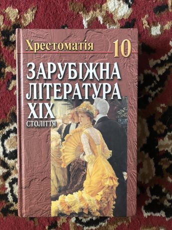 Зарубежная литература, хрестоматия