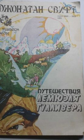 Дж.Свифт «Путешествия Лемюэля Гулливера»