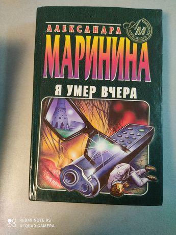 Книги Марининой разные названия.