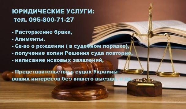 Юридические услуги. Гражданские дела. Доступные цены.