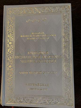 Большая исламская научная энциклопедия
