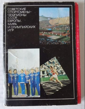 Открытки Советские спортсмены 1973