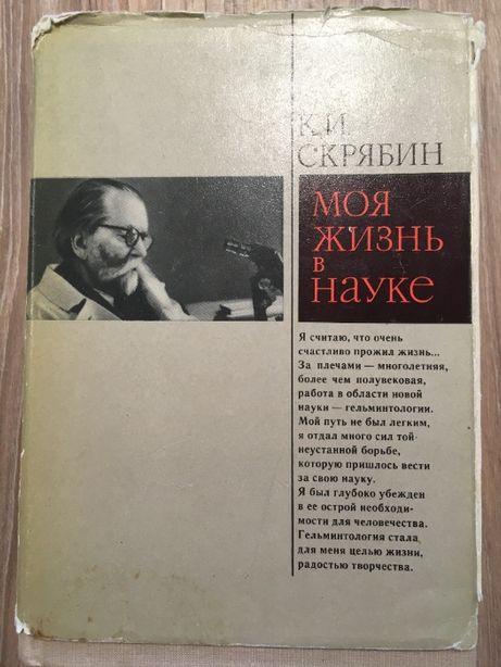 Моя жизнь в науке, Константин Скрябин