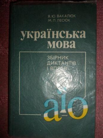 Збiрник диктантiв i вправ Украiнська мова
