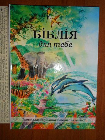 Біблія для тебе старших дітей та дорослих Дитяча Библия детская 2019