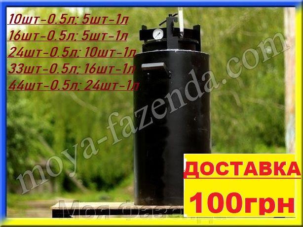 Автоклав 30л 0,5 л.-24 банок; 1 л.- 10банок Новый ( есть газ и електро