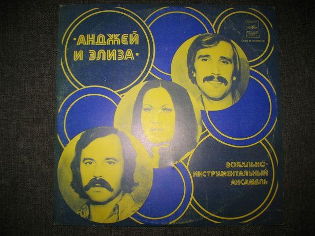 """Анджей И Элиза.Andrzej and Eliza,""""Мелодия""""(Poland)1976 г."""
