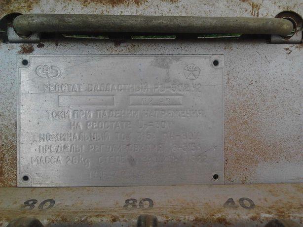 Реостат баластний РБ - 302 У2. Новий