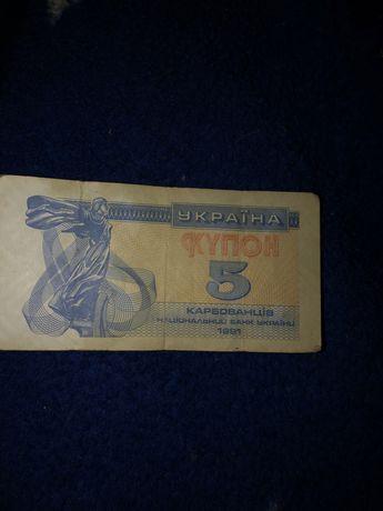 For Sale! 5 купонов карбованців 1991