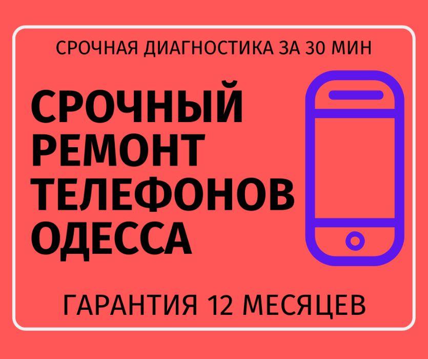 Срочный ремонт телефонов в Одессе iPhone Samsung Meizu Xiaomi Huawei Одесса - изображение 1