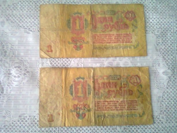 Продам купюри 1 рубль 1961 р.