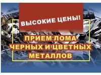 Купим металлолом ДОРОГО!
