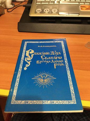 Брошура Стяжаніє духа святаго