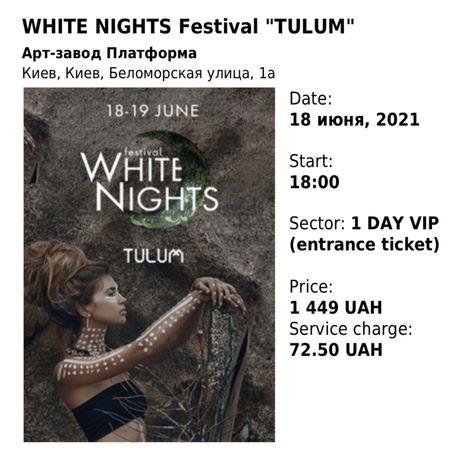 Один билет на 18.06.21 белые ночи, white nigths tulum 1 day vip