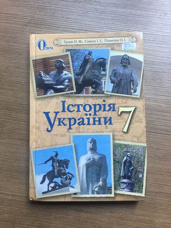 Підручник Історія України 7 клас Гупан 2015