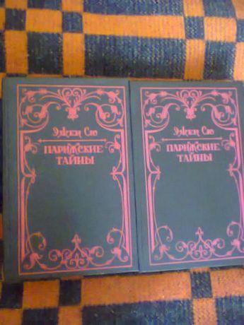 """Эжен Сю """"Парижские тайны"""" в 2 томах"""