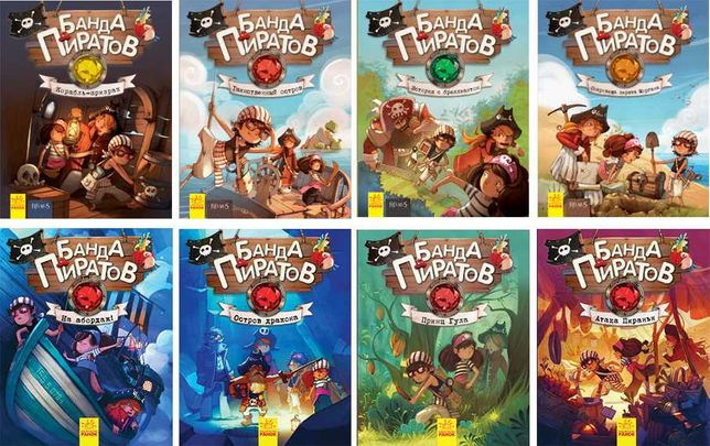 """"""" Банда піратів"""" книги"""