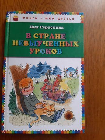 """Лия Гераскина """"В стране невыученных уроков"""""""