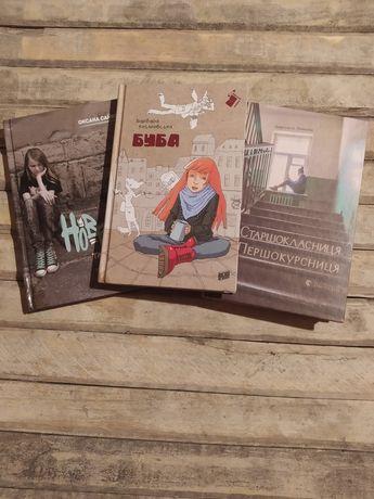 "Лот книги ""Буба"", ""Новенька"", Старшокласниця першокурсниця"