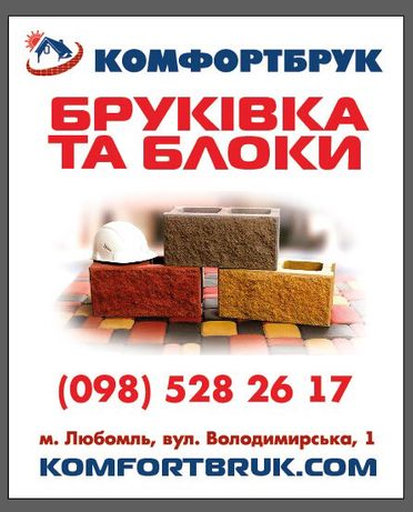 Продаж та доставка цементу, щебеню та відсіву. Бруківка та блоки