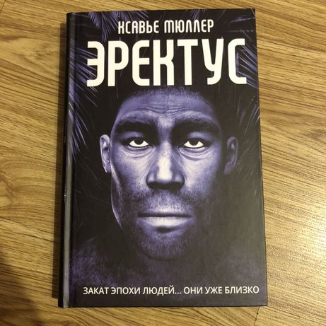 Эректус - Ксавье Мюллер