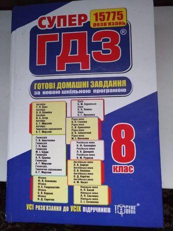 Готові домашні завдання (розвязки/решения) 8 клас