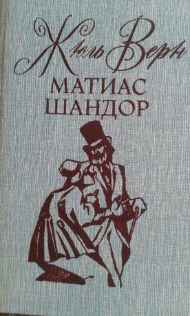 "Продам книгу Жюль Верна ""Матиас Шандор"""