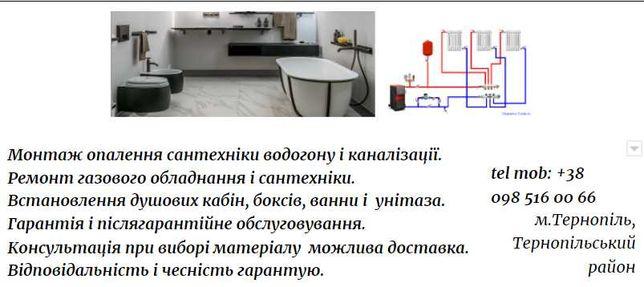 Вставновлення та ремонт сантехніки та опалення